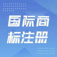 知协 香港商标注册 国际商标注册