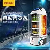 自动售货机器人