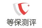 信息安全等级保护测评咨询(限北京)
