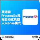 英诺森机器人流程自动化软件ProcessGo人工服务