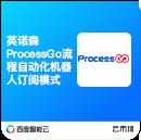 英诺森机器人流程自动化软件ProcessGo
