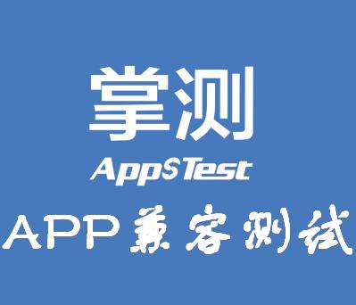 APP兼容测试