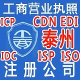 泰州公司注册商标高新企业IDC证文网文ISO环境质量体系验厂认证
