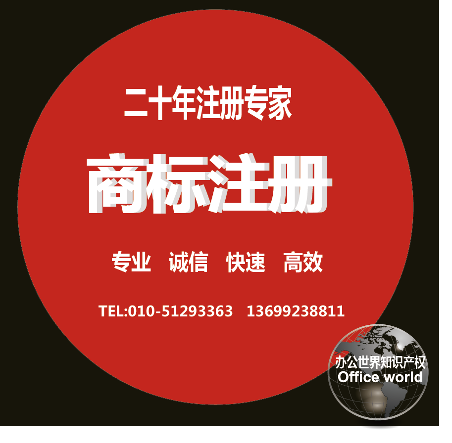 上海斑马商标注册