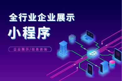 【官网小程序】全行业企业展示咨询小程序(服务版)
