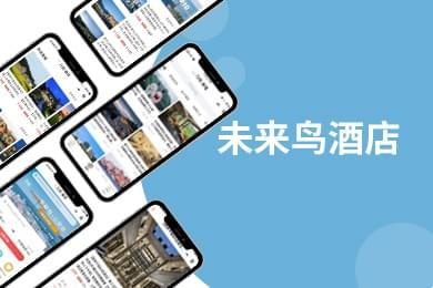 【未来酒店】智能酒店智能预定酒店服务小程序(SAAS对接版)