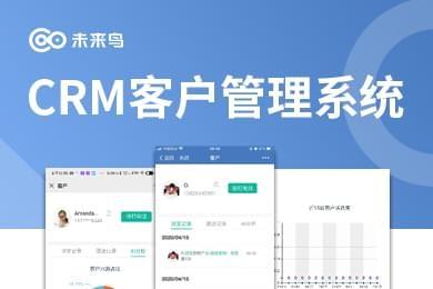 【智能名片】企业销售电子名片CRM客户管理系统(SAAS对接版)