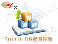 CentOS7_64位_Oracle12c企业版