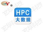 HPC高性能计算集群环境搭建