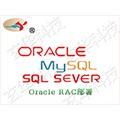 ORACLE_RAC_Mysql_SQLSever
