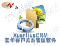 XuanhuaCRM玄华客户关系管理系统V1