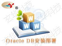 CentOS7_64位_Oracle11g企业版
