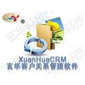 XuanHuaCRM玄华客户关系管理系统