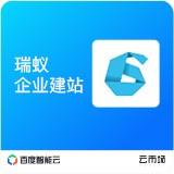 瑞蚁 企业PC官网 创业版网站