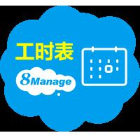 8Manage SaaS工时管理软件 云工时管理系统 工时表