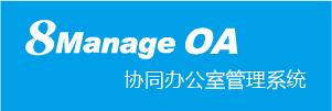 8ManageSaaS OA OA云 云OA平台 OA云办公软件