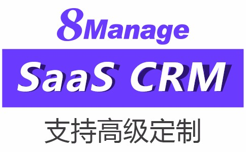 8Manage销售云 SaaS CRM 云端CRM CRM租用