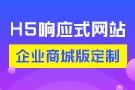 商城网站定制丨企业商城网站定制 丨H5响应式网站