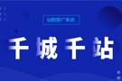 千城千站 SEO自然排名系统