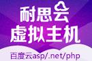 耐思云虚拟主机(<em>PHP</em>)全能版