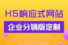 分销网站定制丨分销商城网站定制 丨H5响应式网站