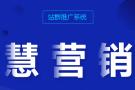 百度慧营销_渠道专用