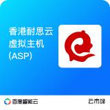 香港耐思云虚拟主机(ASP)