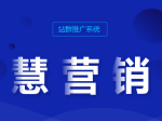 百度慧营销_授权服务中心专用