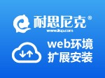 WEB环境扩展安装