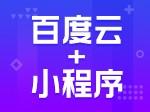 免费小程序_宝盒小程序0元购_五站合一
