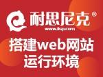 搭建web网站运行环境