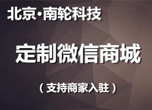 华帮企服7代手机微信商城(网站建设)(商城开发)(APP开发)