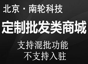 华帮企服一定制批发商城一支持客户混批功能不可入驻(网站建设)