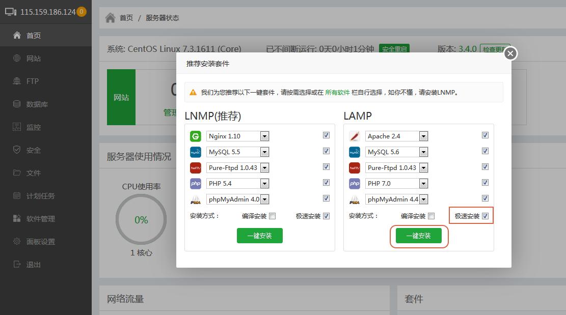 PrestaShop开源电子商务系统(<em>LNMP</em>)