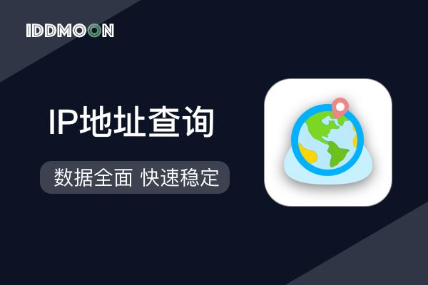 商品图片_全球IP地址查询