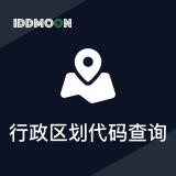 中国行政区划代码查询