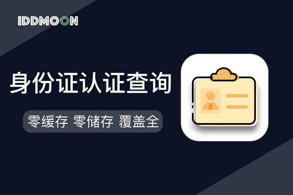 关联推荐商品图片_身份证认证/身份证二要素认证