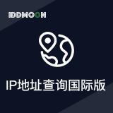 关联推荐商品图片_IP地址查询国际版/全球IP地址定位/支持 ipv6