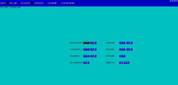 安全狗云安全系统_CentOS65_64位