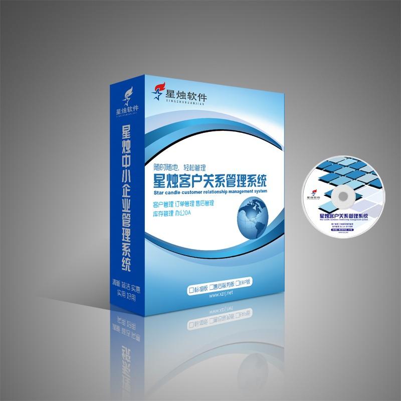 星烛CRM客户关系管理软件CRM系统标准版