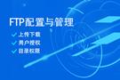 FTP<em>配置</em>和用户管理 上传下载