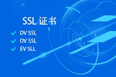SSL证书网站CA证书HTTPS