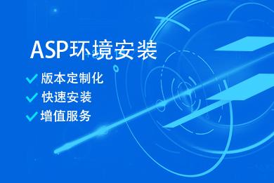 ASP环境安装