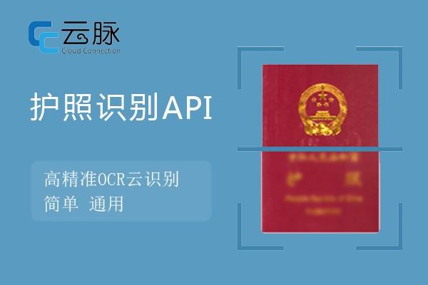 云脉护照识别API