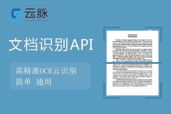 云脉文档识别API