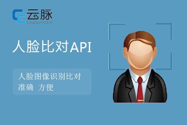 云脉人脸比对API