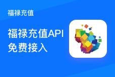 虚拟充值API一站式解决方案