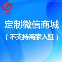 广州红莓云定制型微信单用户商城
