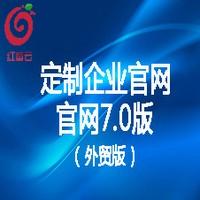 广州红莓云企业集团展示型官网定制外贸版