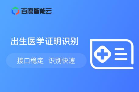 关联推荐商品图片_出生医学证明识别